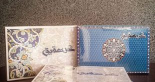 فروشگاه فروش گز اصفهان