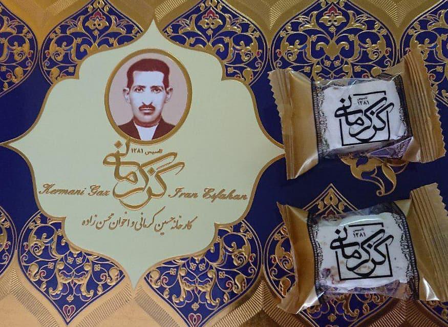 گز آردی فوق ممتاز کرمانی