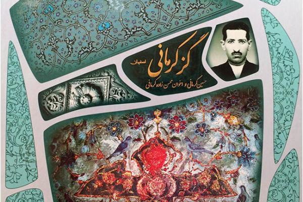 گز لقمه کرمانی