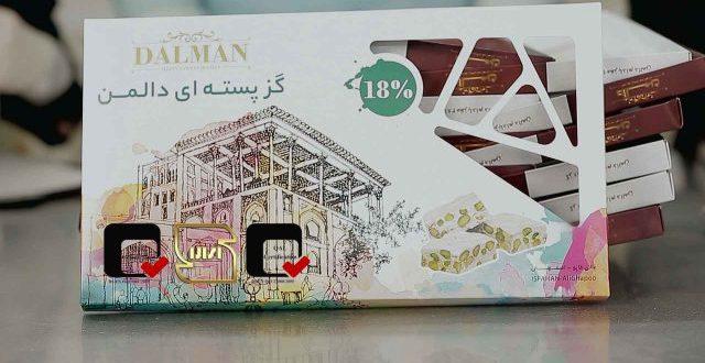 سفارش آنلاين گز اصفهان