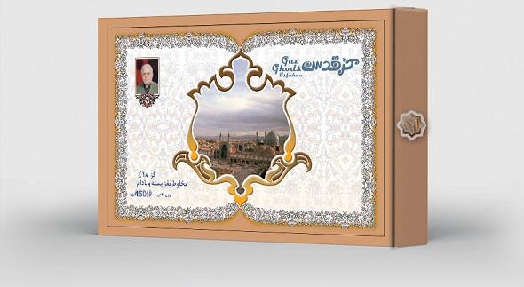 ارسال گز به ازبکستان